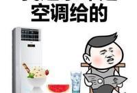 """在江山的夏天""""冻成狗""""?空调温度多少度最好?"""