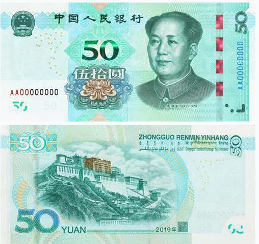 新版人民币即将发行
