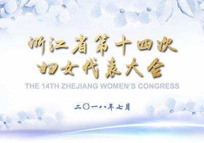 浙江省第十四次婦女代表大會