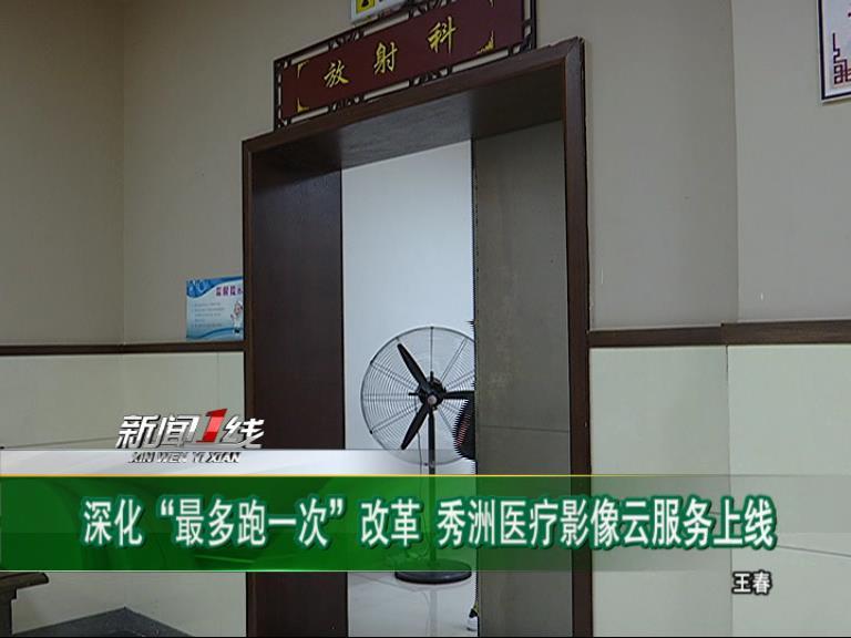 秀洲新闻(2019.8.17)