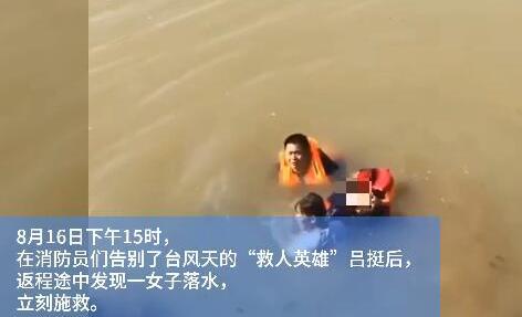 告别英雄吕挺 杭州消防返程途中救起落水女子