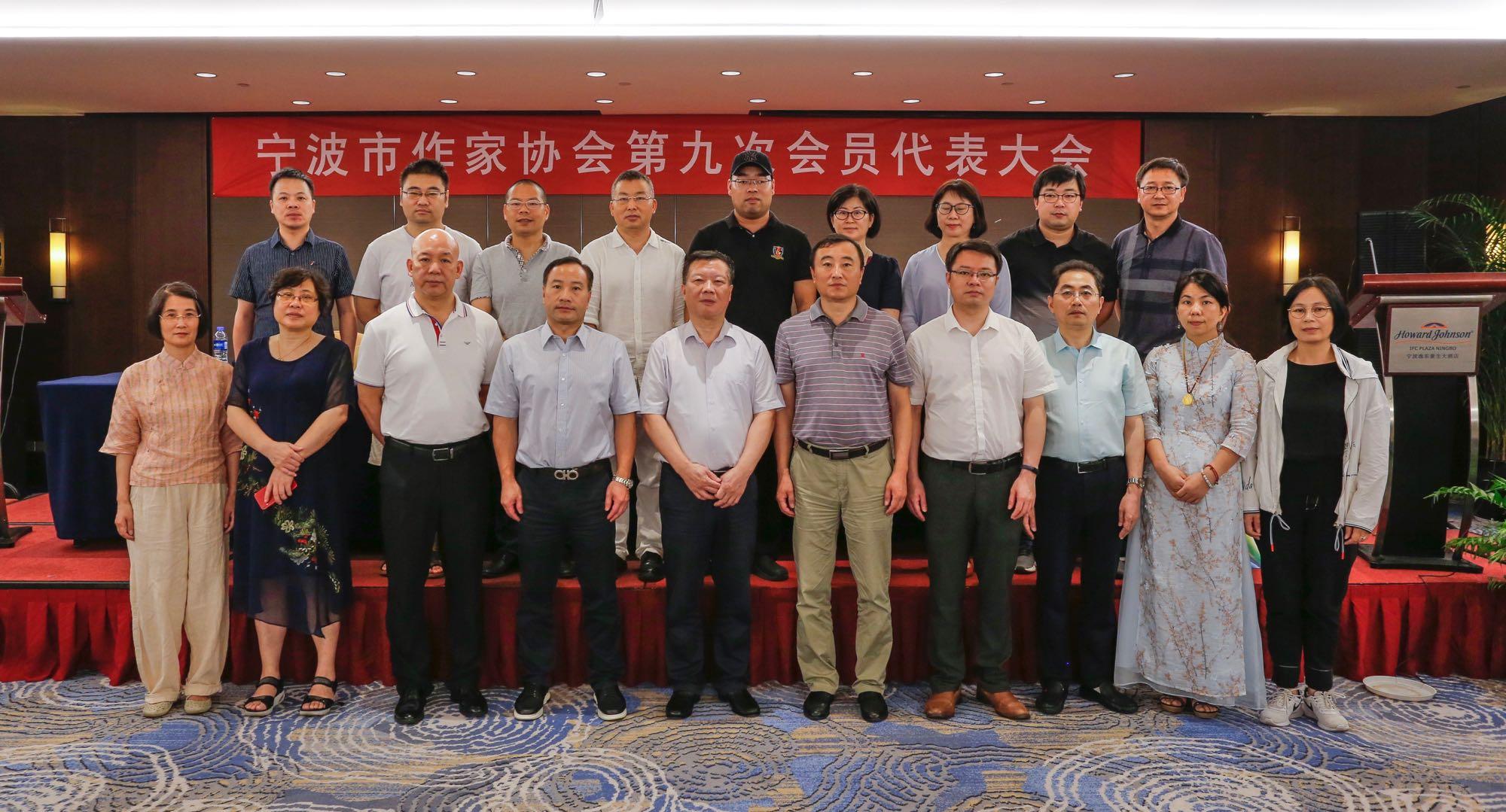 寧波市作家協會第九次會員代表大會召開