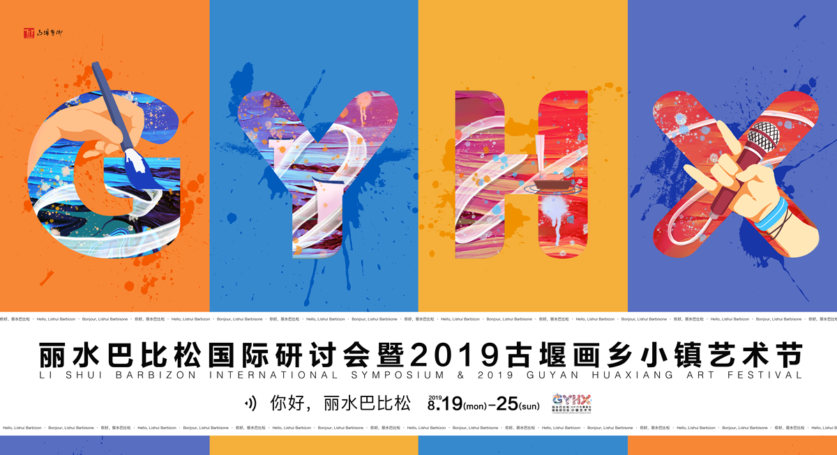 丽水巴比松国际研讨会暨2019古堰画乡小镇艺术节专题报道