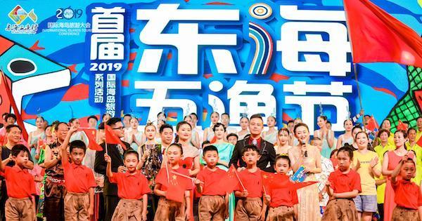 """嵊泗""""渔你有约""""2019首届""""东海五渔节""""开幕"""