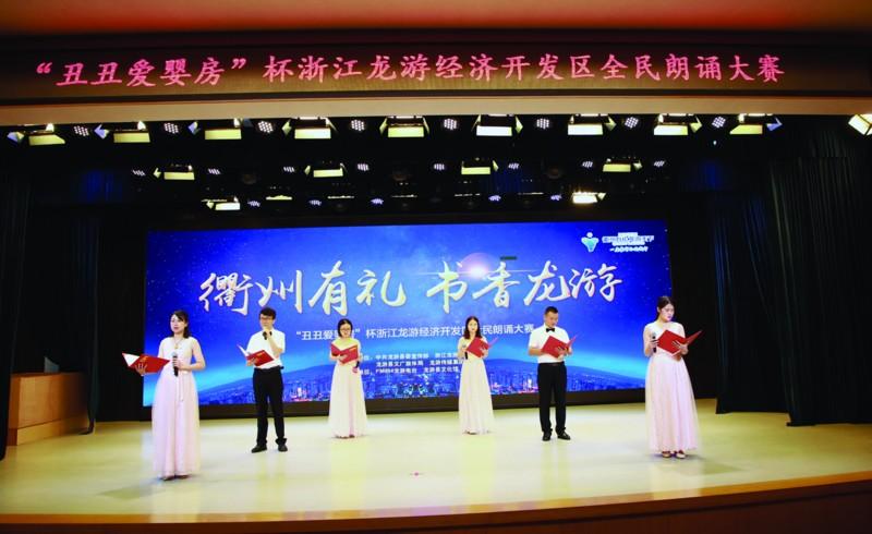龙游经济开发区全民朗诵大赛举行