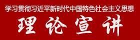 【专题】学习贯彻习近平新时代中国特色社会主义思想--理论宣讲