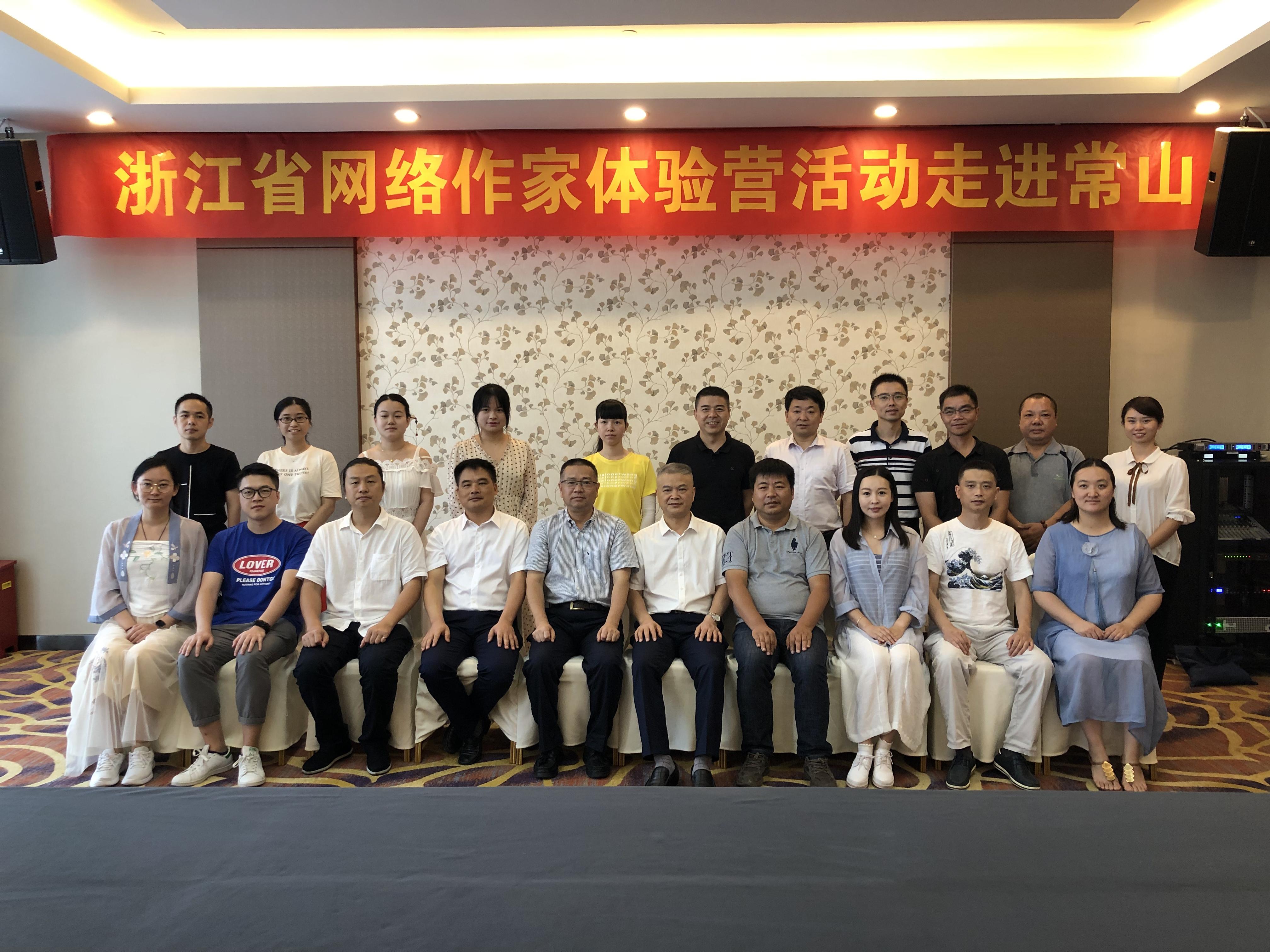 浙江網絡作家體驗營走進常山