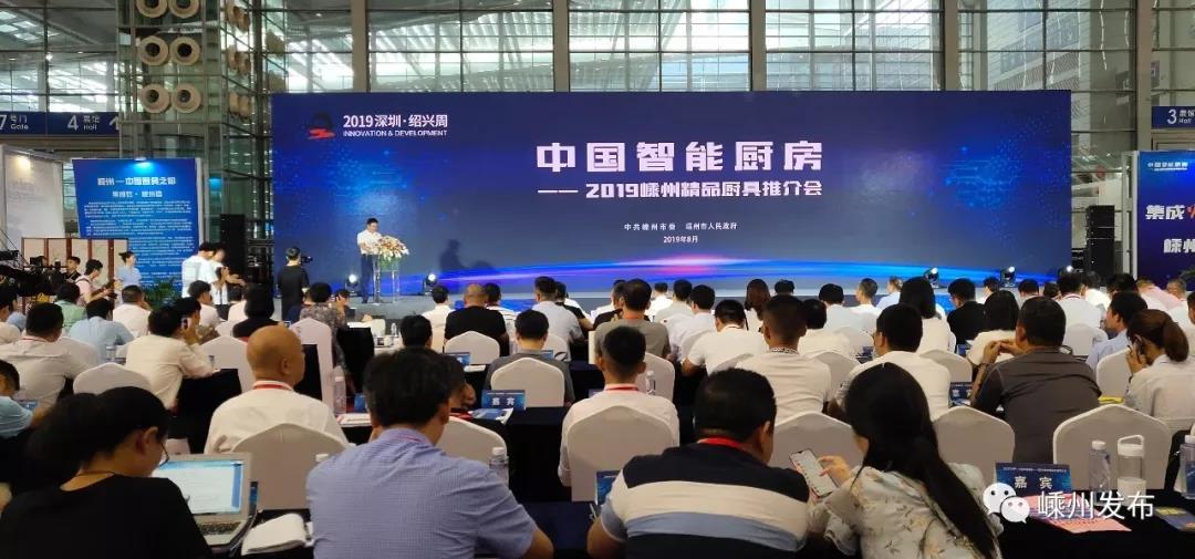 2019嵊州精品厨具推介会在深圳举行