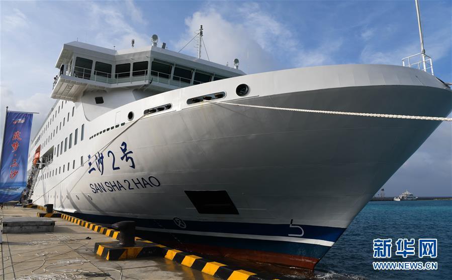 """""""三沙2號""""交通補給船完成首航"""