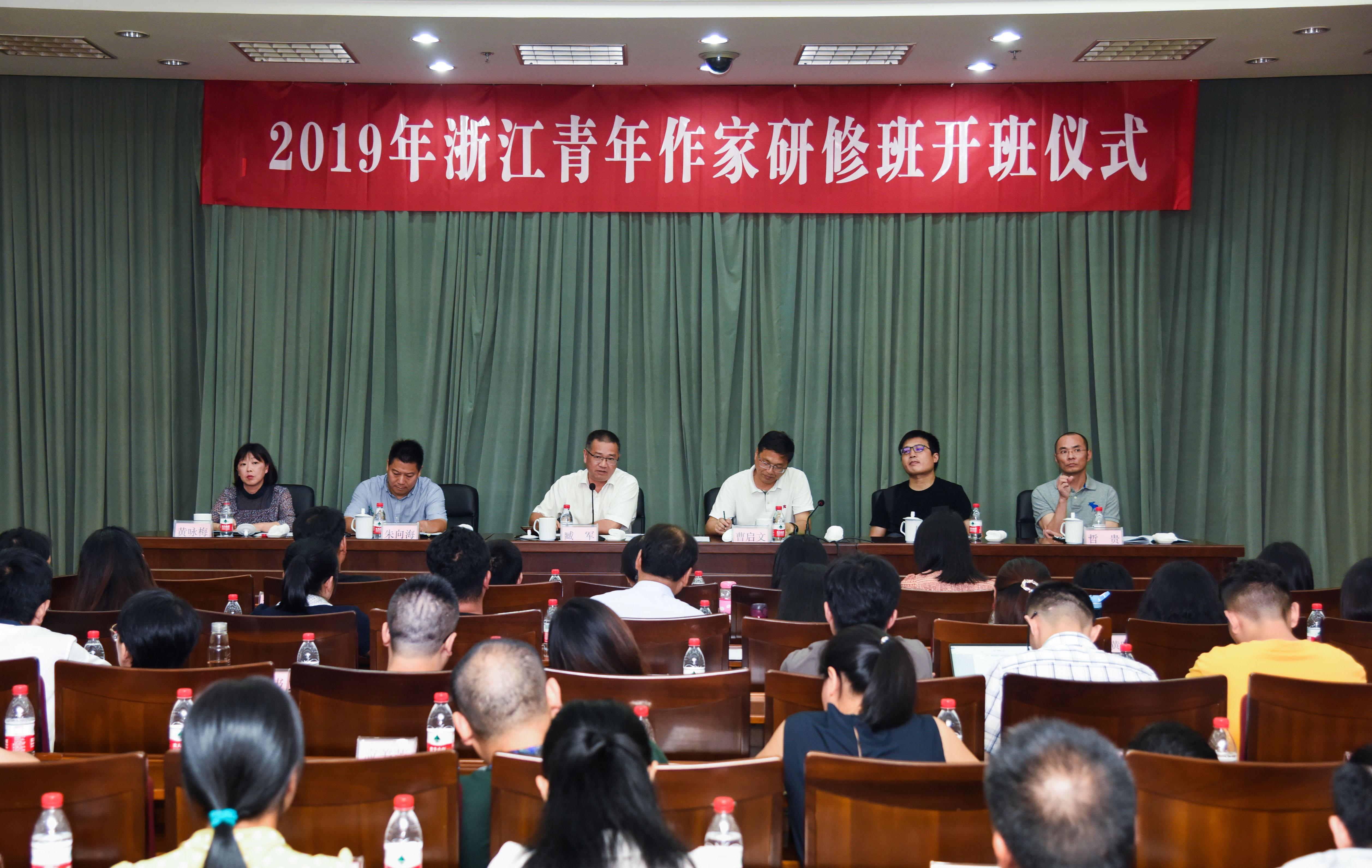 2019年浙江青年作家研修班在杭開班