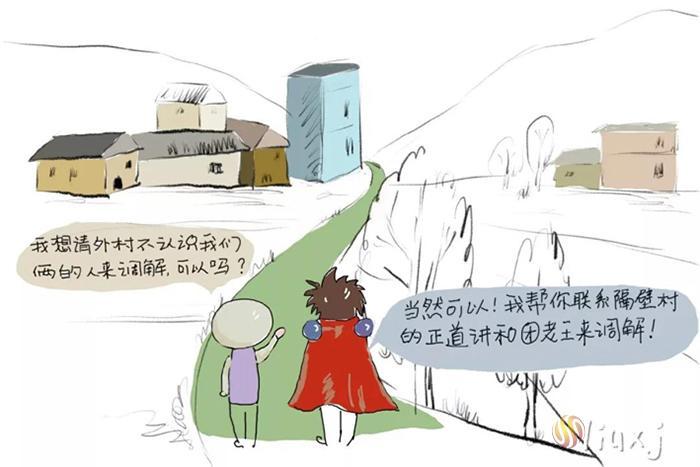 """""""枫桥经验""""缙云版―― 图说""""正道讲和团"""""""