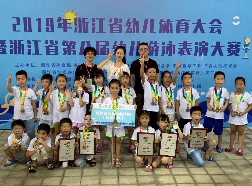 省遊泳大賽 五愛幼教集團再創佳績