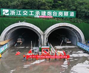宁波舟山港主通道炮台岗隧道全部贯通