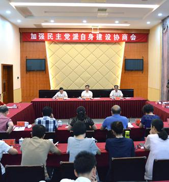 椒江区召开加强民主党派自身建设协商会