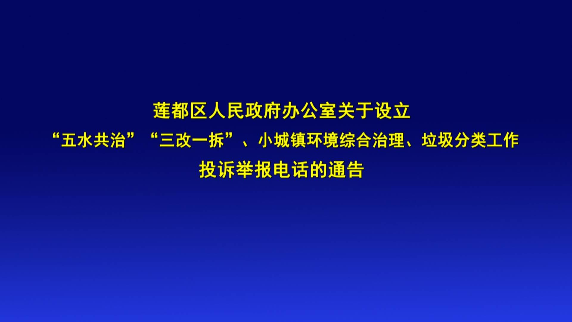 """莲都区人民政府办公室关于设立""""五水共治""""""""三改一拆""""、小城镇环境综合整治、垃圾分类工作投诉举报电话的通告"""