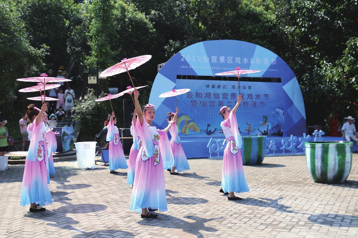 bwin登录湖仙宫景区戏水节暨第...