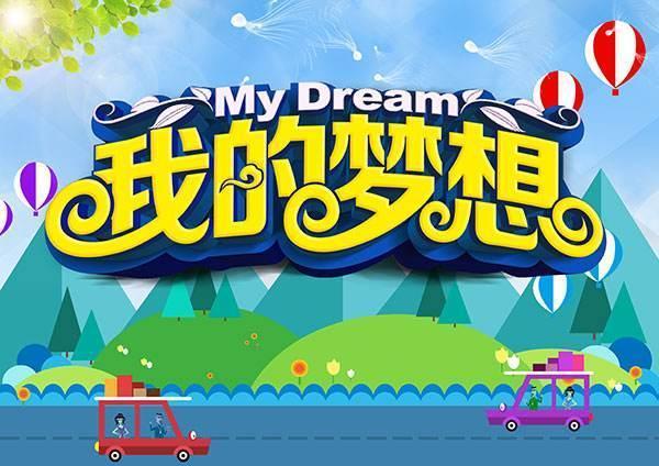 13名寧夏希望小學孩子的夢想 把浙大志愿者們感動哭了