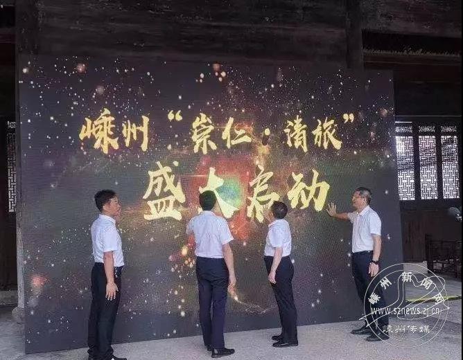 """全国首个清廉古镇品牌――""""崇仁・清旅""""昨日上线"""
