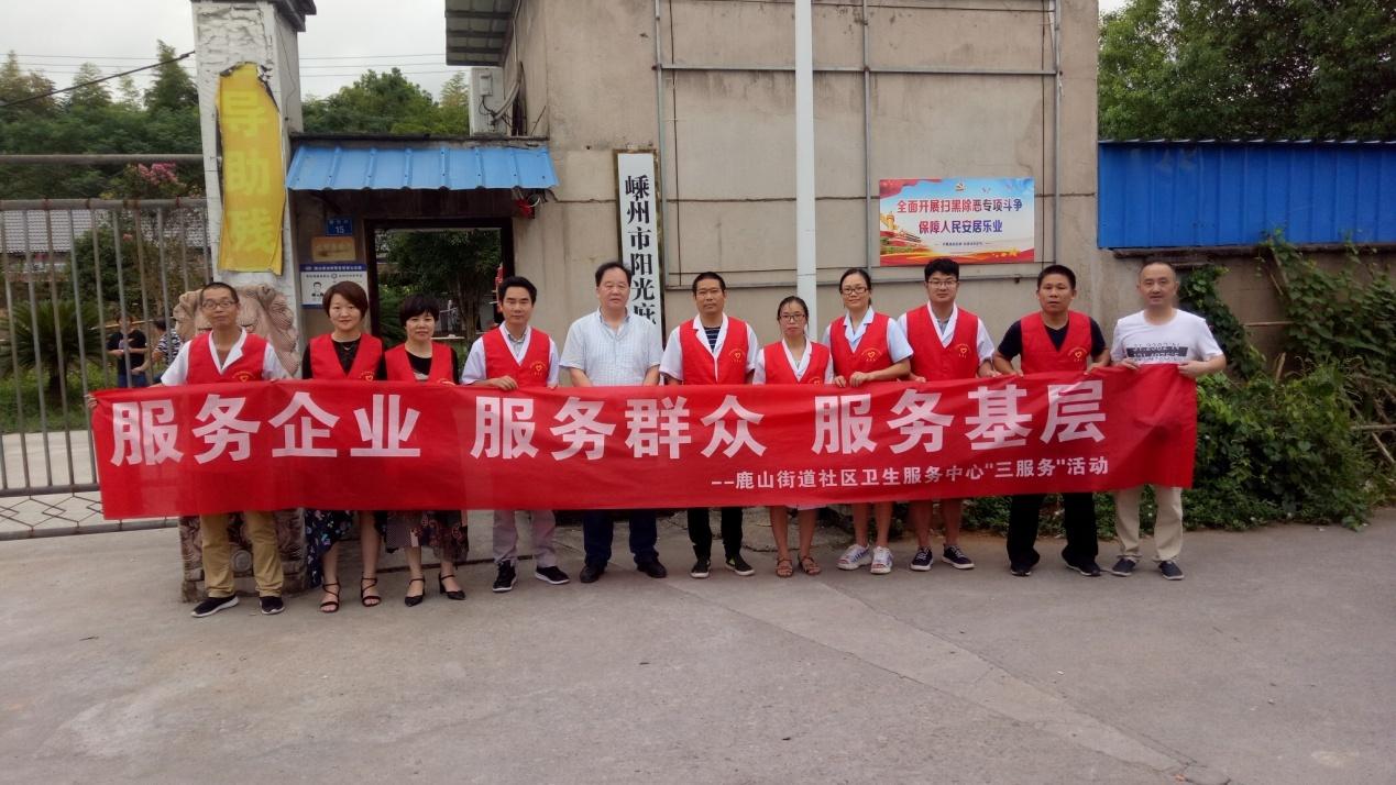 【三服务】鹿山街道社区卫生服务中心走进阳光庇护中心