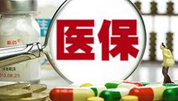 医保目录首次挪出药品 新增的148种多为救命救急的好药