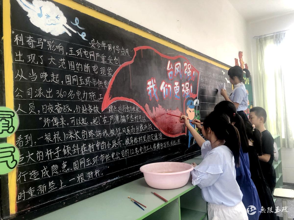 感谢有你!玉环小学生绘制感恩黑板报传播抗台故事