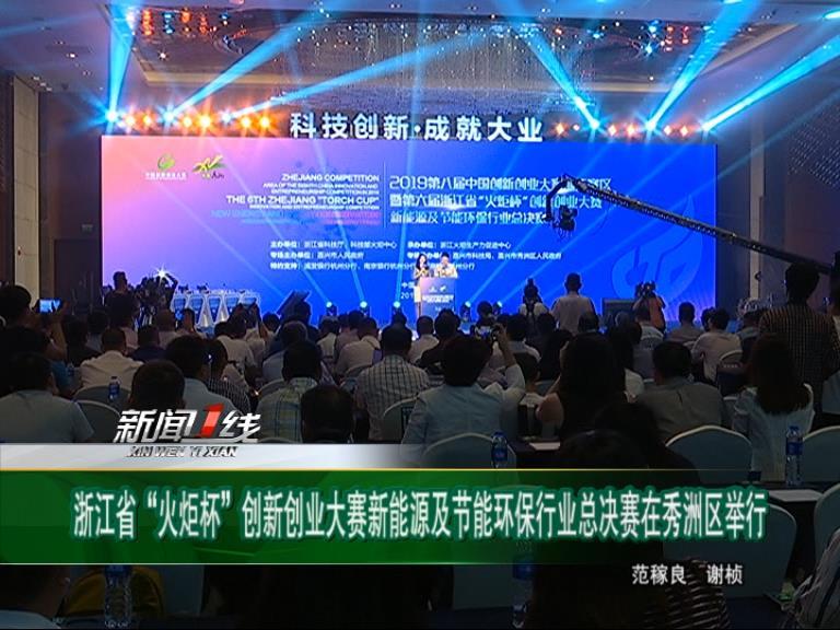 秀洲新闻(2019.9.4)