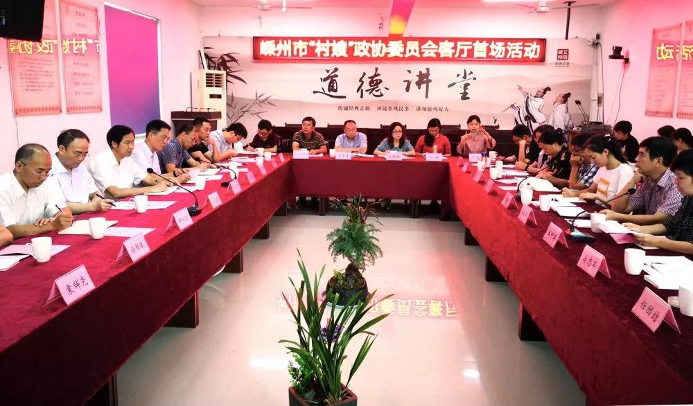 嵊州村嫂政协委员会客厅首场活动在下王镇举行