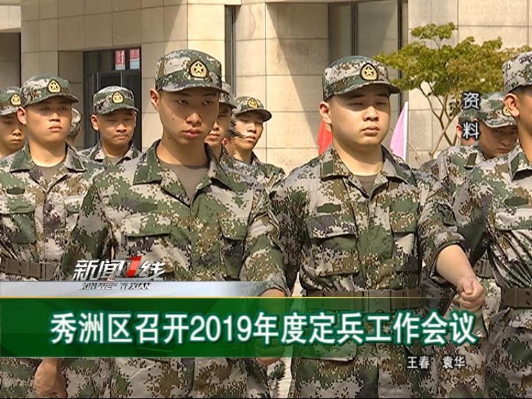 秀洲新闻(2019.9.5)