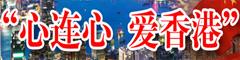 """""""心连心 爱香港"""""""