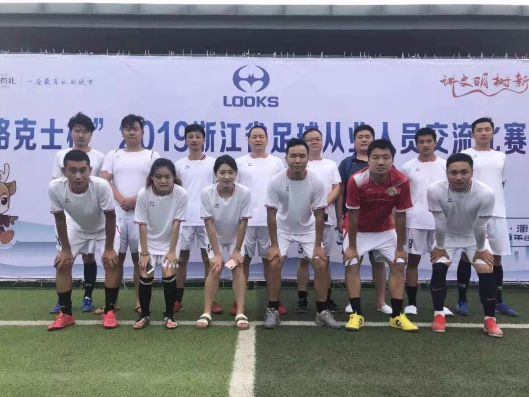 2019浙江省足球从业人员交流比赛落幕