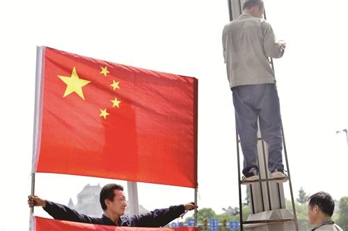 悬挂红旗迎国庆