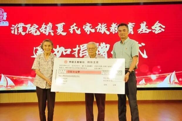 再次捐出100万元 桐乡濮院镇九旬老人捐资助学