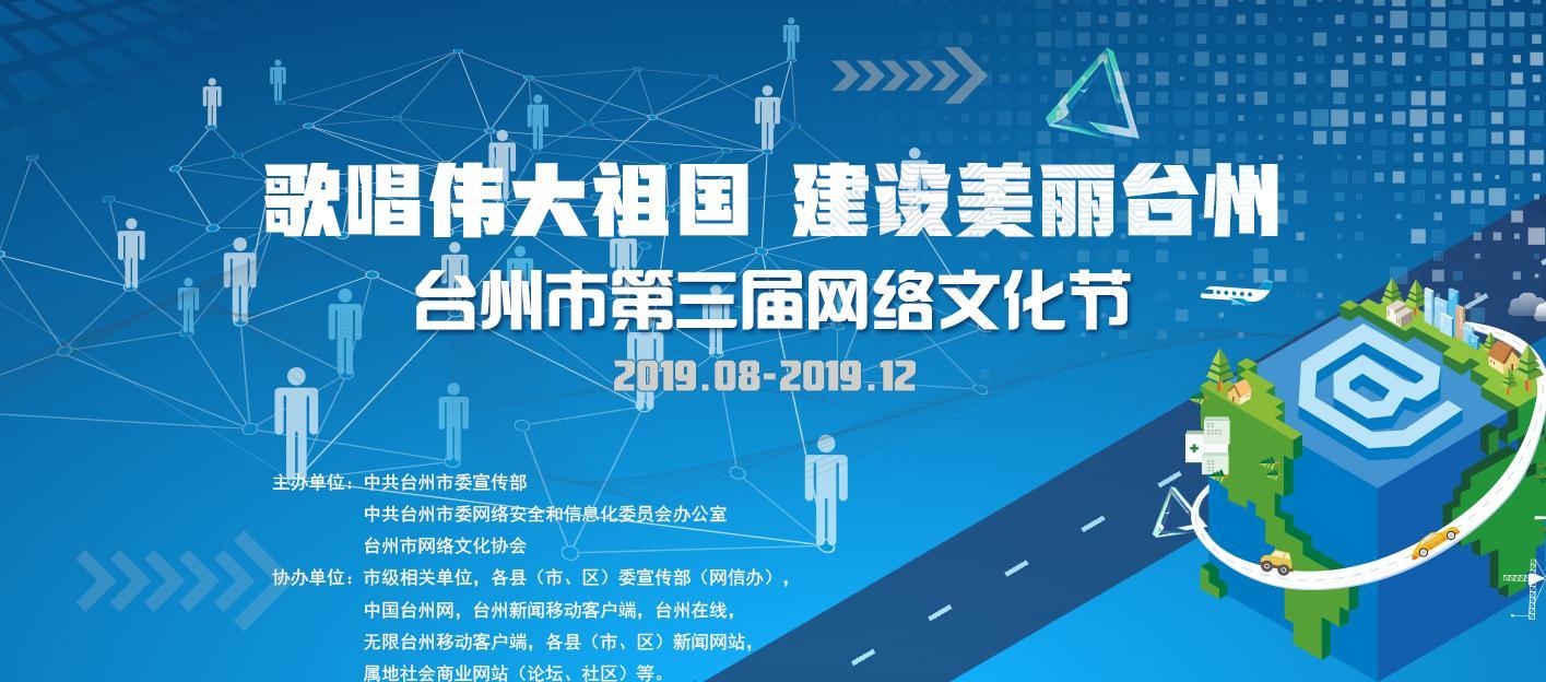 台州市第三届网络文化节