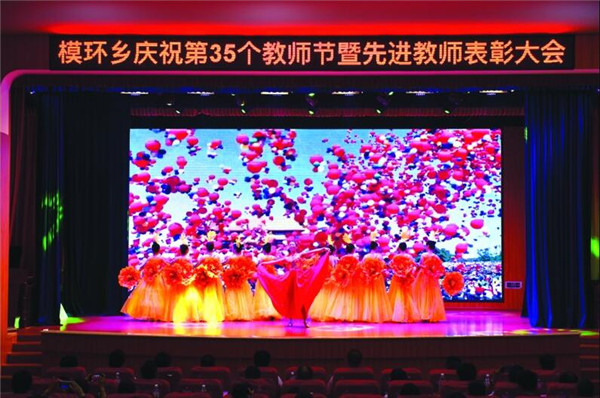 模环乡举办教师节表彰大会