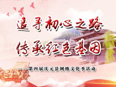 追寻初心之路 传承红色基因——第四届庆元县网络文化季活动