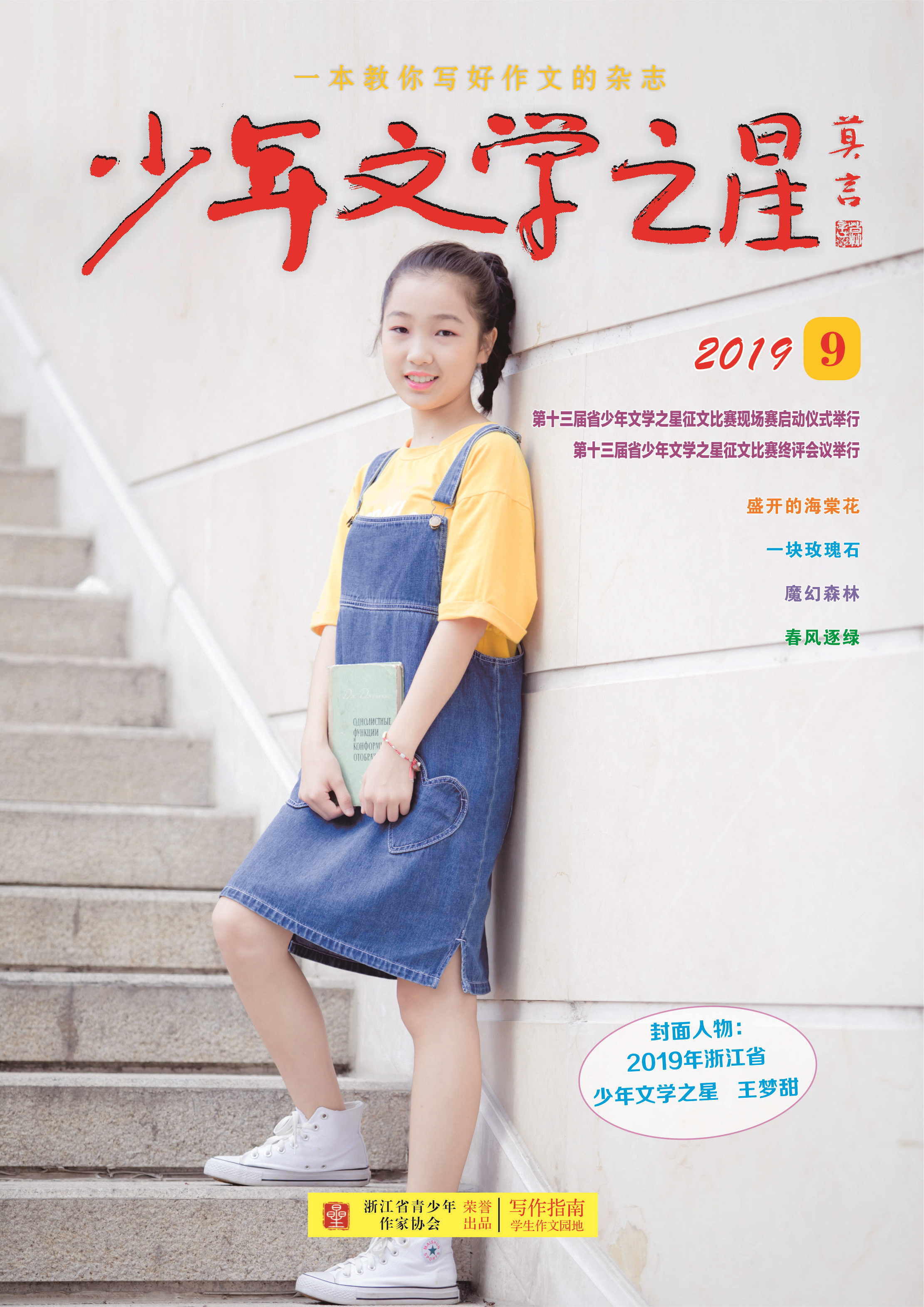 《少年文学之星》2019年9月刊