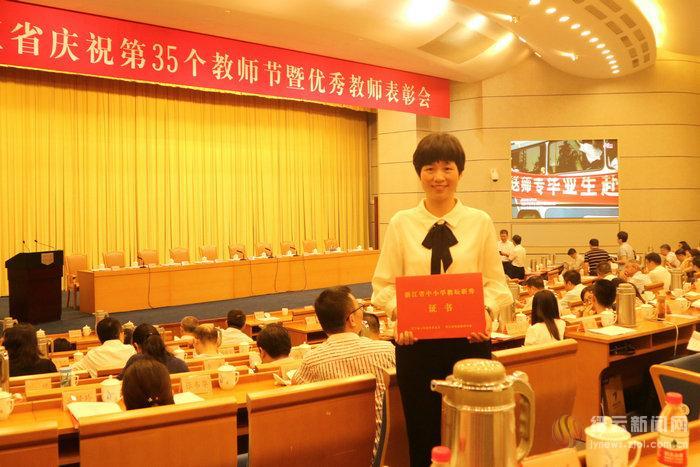 教师节,缙云一教师受省级表彰