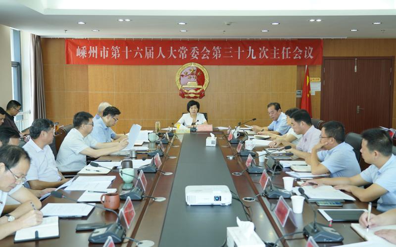 市十六届人大常委会举行主任会议