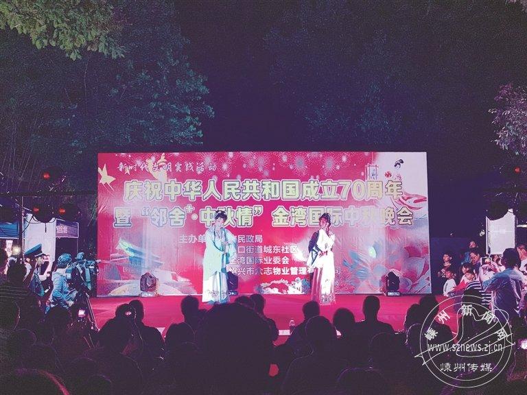 金湾国际小区举行中秋晚会