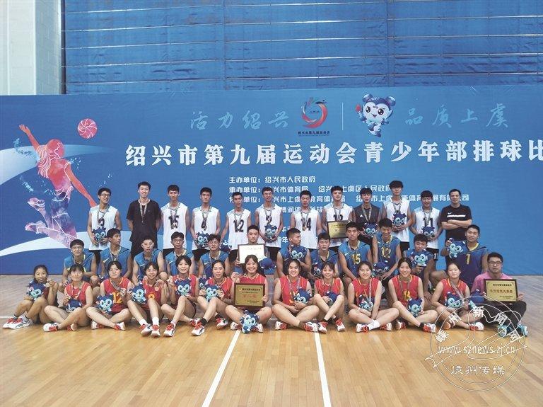 黄泽中学在比分直播市九运会排球赛中获佳绩