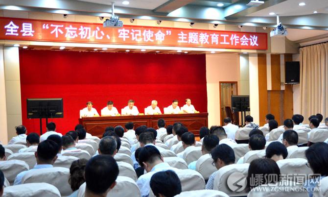 """嵊泗县委召开""""不忘初心、牢记使命""""主题教育工作会议"""