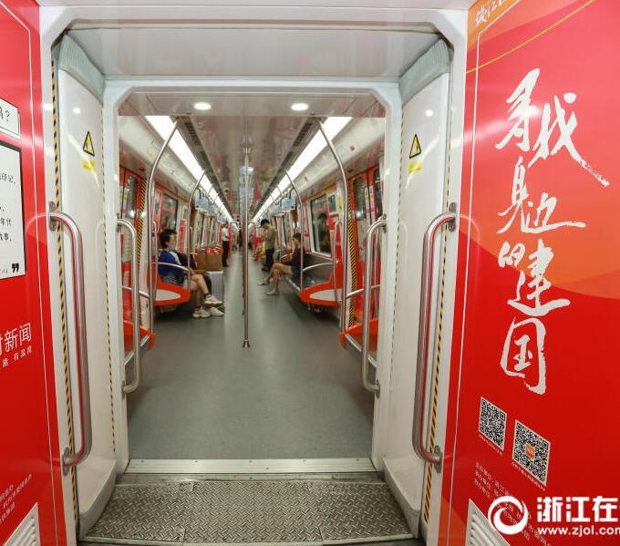 """""""寻找身边的建国""""地铁专列 在杭州地铁二号线建国北路站发车"""