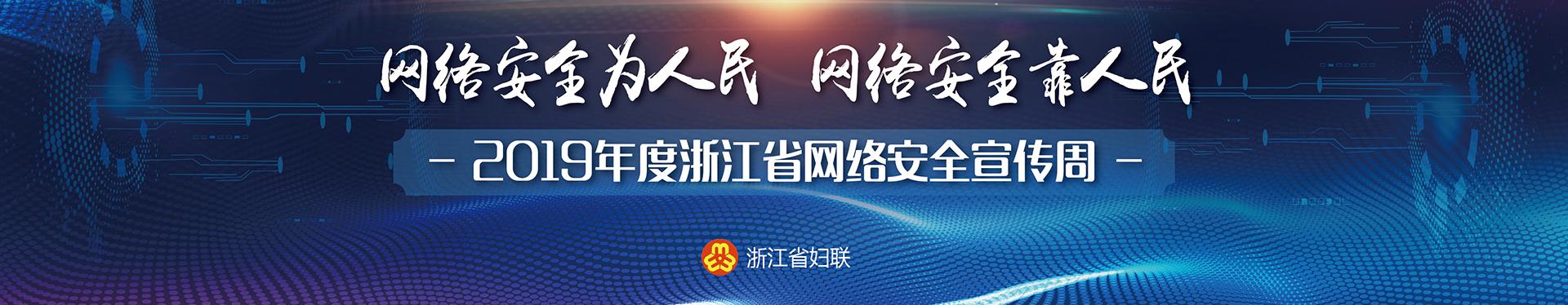 2019年度浙江省网络安全宣传周