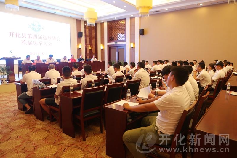 开化县篮球协会举行第四届委员会换届大会