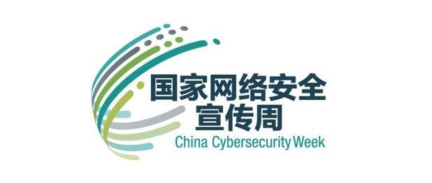 【专题】网络安全周