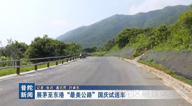 """展茅至东港""""最美公路""""国庆试通车"""