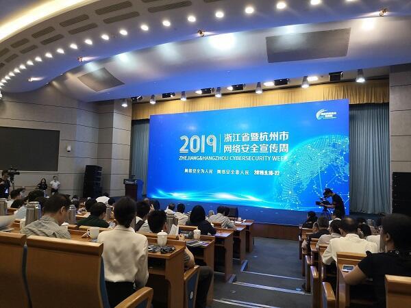 2019年浙江省暨杭州市网络安全宣传周今日正式启动