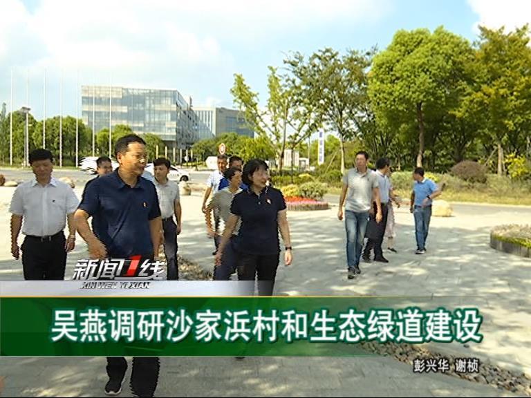 秀洲新闻(2019.9.16)