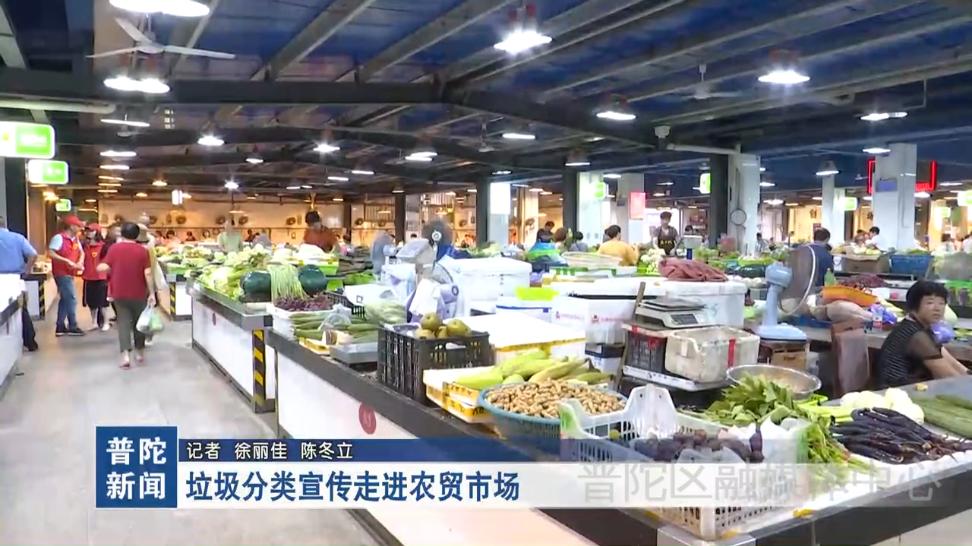 垃圾分类宣传走进农贸市场