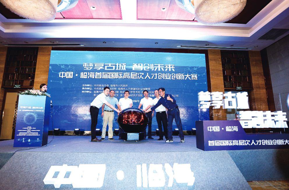 中国・临海首届国际高层次人才创业创新大赛启动